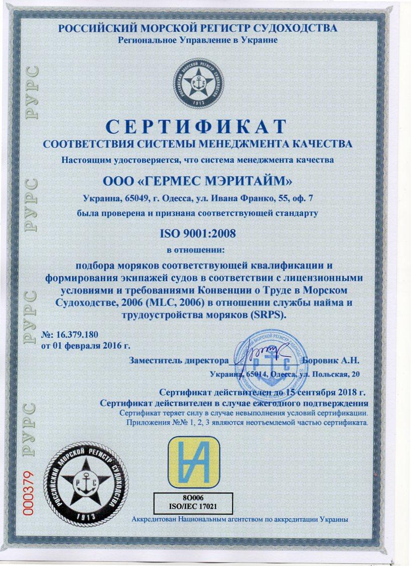 Сертификат соответствия системы менеджмента качества